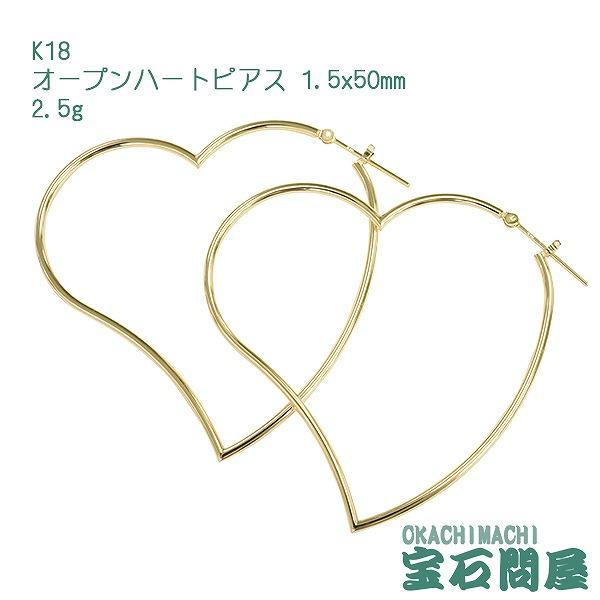 K18 ゴールド ハートフープピアス 1.5x50mm 2.5g オープンハート 18金 ハート型 イエローゴールド