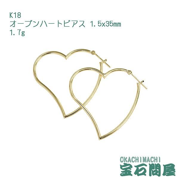 K18 ゴールド ハートフープピアス 1.5x35mm 1.7g オープンハート 18金 ハート型 ゴールド