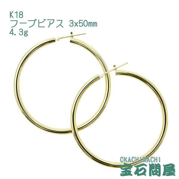 K18 ゴールド フープピアス 3x50mm 4.3g