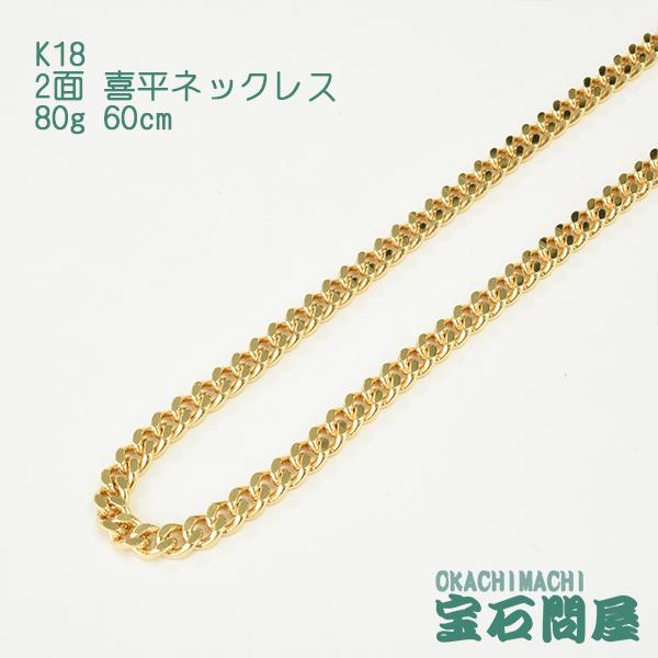 K18 ゴールド 2面 喜平ネックレス 60cm 80g イエローゴールド キヘイ チェーン 18金 新品 メンズ レディース