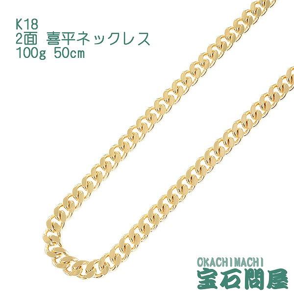 K18 ゴールド 2面 喜平ネックレス 50cm 100g イエローゴールド キヘイ チェーン 18金 新品 メンズ レディース