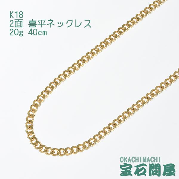 喜平ネックレス K18 ゴールド 2面 40cm 20g ゴールド キヘイ チェーン 18金 新品