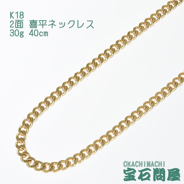 K18 ゴールド 2面 喜平ネックレス 40cm 30g イエローゴールド キヘイ チェーン 18金 新品