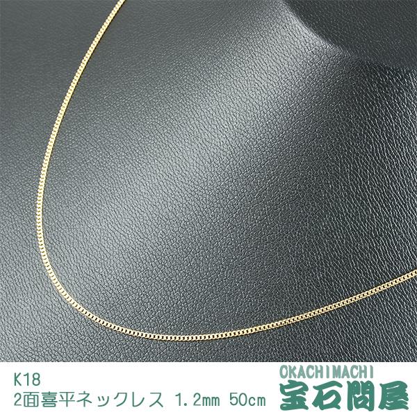 喜平 ネックレス K18 ゴールド 2面 50cm 1.2mm イエローゴールド キヘイ チェーン 18金 新品 メンズ レディース 035