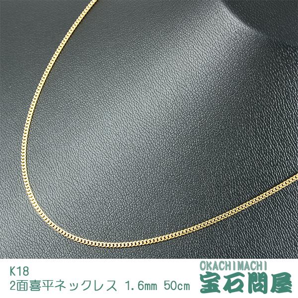 喜平 ネックレス K18 ゴールド 2面 50cm 1.6mm イエローゴールド キヘイ チェーン 18金 新品 メンズ レディース 045