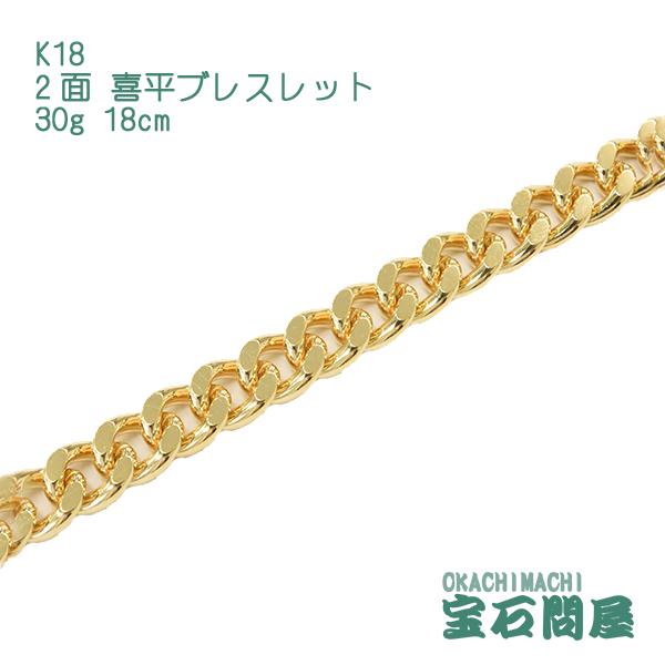 K18 ゴールド 2面 喜平ブレスレット 18cm 30g イエローゴールド キヘイ チェーン 18金 新品