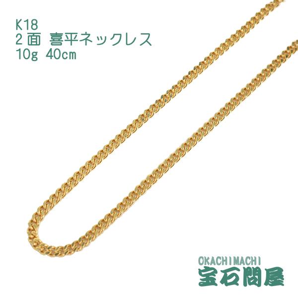 喜平ネックレス K18 ゴールド 2面 40cm 10g ゴールド キヘイ チェーン 18金 新品