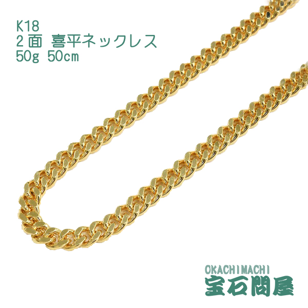 喜平ネックレス K18 ゴールド 2面 50cm 50g ゴールド キヘイ チェーン 18金 新品 メンズ レディース