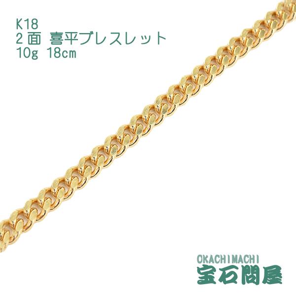 K18 ゴールド 2面 喜平ブレスレット 18cm 10g イエローゴールド キヘイ チェーン 18金 新品