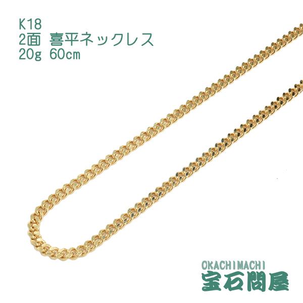 喜平ネックレス K18 ゴールド 2面 60cm 20g ゴールド キヘイ チェーン 18金 新品 メンズ レディース
