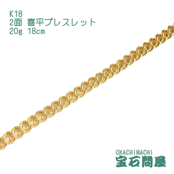 K18 ゴールド 2面 喜平ブレスレット 18cm 20g イエローゴールド キヘイ チェーン 18金 新品