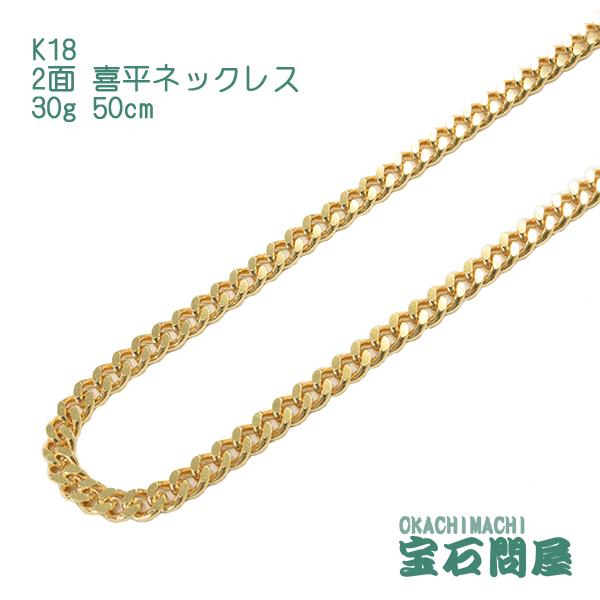 喜平ネックレス K18 ゴールド 2面 50cm 30g ゴールド キヘイ チェーン 18金 新品 メンズ レディース