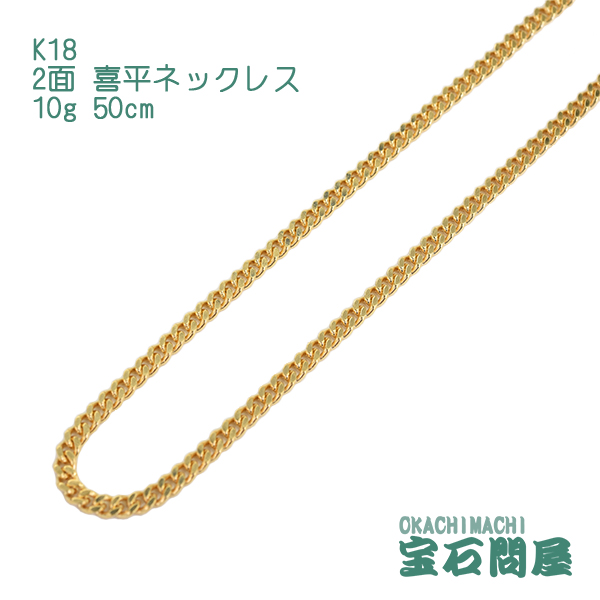 喜平ネックレスK18 2面 50cm 10g ゴールド キヘイ チェーン 18金 新品 メンズ レディース