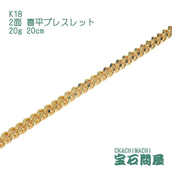 K18 ゴールド 2面 喜平ブレスレット 20cm 20g イエローゴールド キヘイ チェーン 18金 新品 メンズ レディース