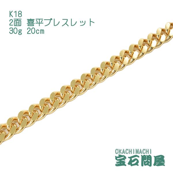 喜平ブレスレット K18 ゴールド 2面 20cm 30g ゴールド キヘイ チェーン 18金 新品