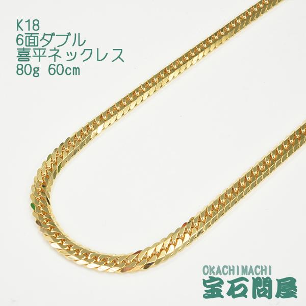 喜平ネックレス K18 ゴールド 6面ダブル 60cm 80g ゴールド キヘイ チェーン 18金 新品 メンズ レディース