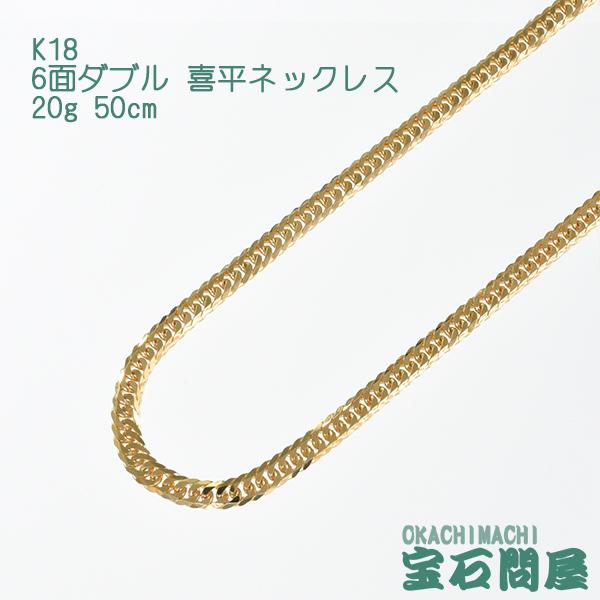 喜平ネックレス K18 ゴールド 6面ダブル 50cm 20g ゴールド キヘイ チェーン 18金 新品 メンズ レディース