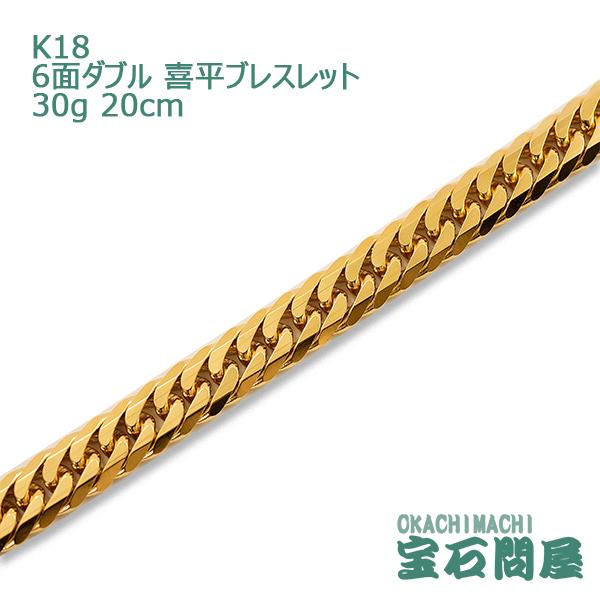 喜平ブレスレット K18 ゴールド 6面ダブル 20cm 30g ゴールド キヘイ チェーン 18金 新品 メンズ レディース