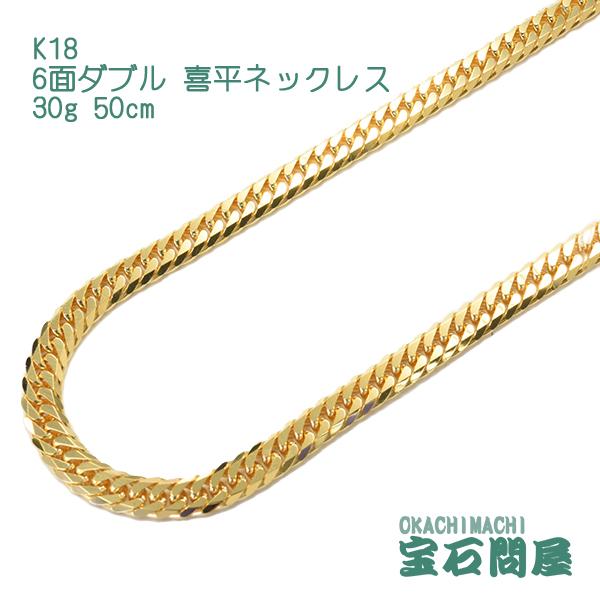 喜平ネックレスK18 ゴールド 6面ダブル 50cm 30g ゴールド キヘイ チェーン 18金 新品 メンズ レディース