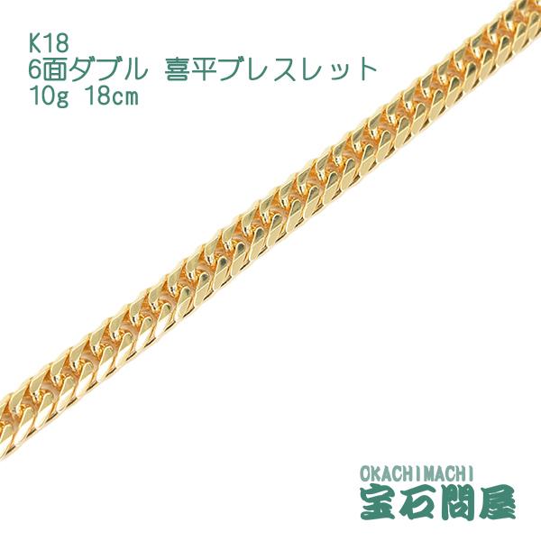喜平 18金 ブレスレット 与え K18 ゴールド 6面ダブル キヘイ 新品 18cm 10g 倉 チェーン