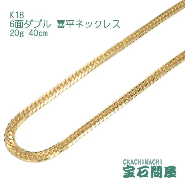 喜平ネックレスK18 ゴールド 6面ダブル 40cm 20g ゴールド キヘイ チェーン 18金 新品