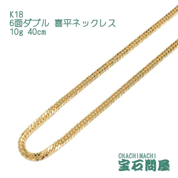 喜平ネックレス K18 ゴールド 6面ダブル 40cm 10g ゴールド キヘイ チェーン 18金 新品