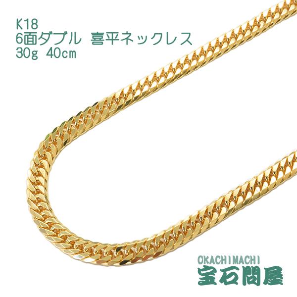 喜平ネックレス K18 ゴールド 6面ダブル 40cm 30g ゴールド キヘイ チェーン 18金 新品