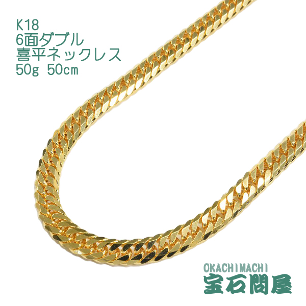喜平ネックレス K18 ゴールド 6面ダブル 50cm 50g ゴールド キヘイ チェーン 18金 新品 メンズ レディース