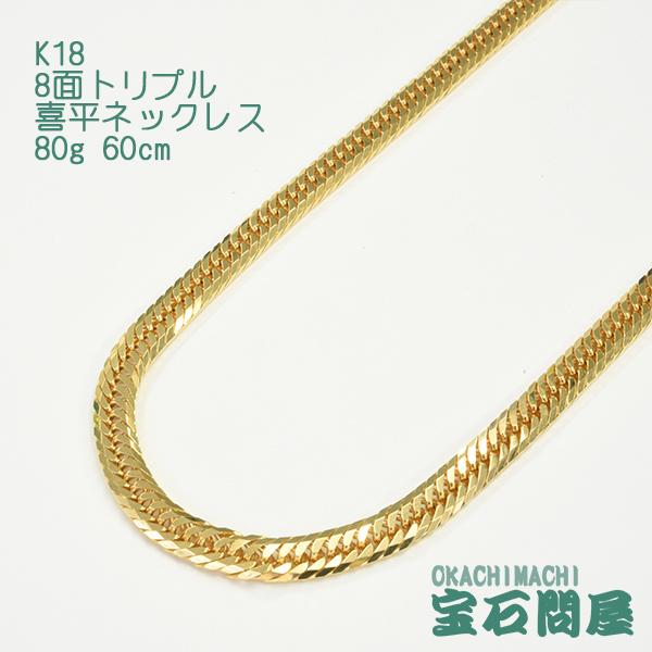 K18 ゴールド 8面トリプル 喜平ネックレス 60cm 80g イエローゴールド キヘイ チェーン 18金 新品 メンズ レディース