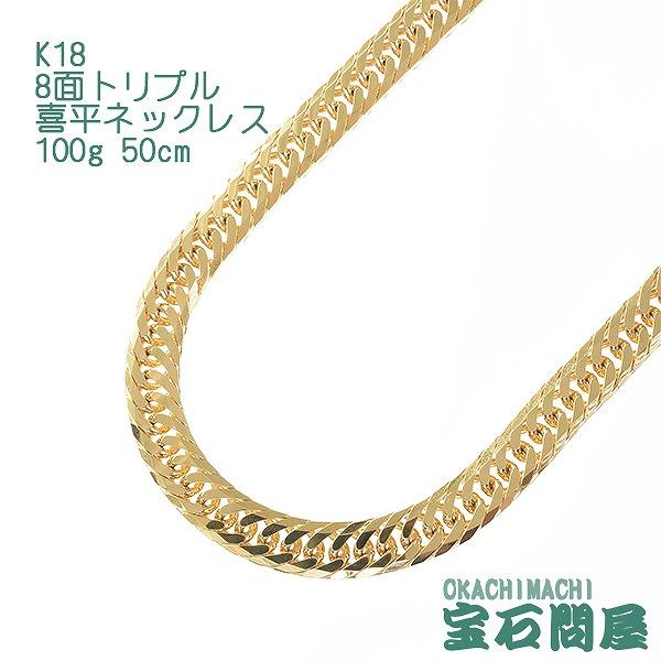 喜平ネックレス K18 ゴールド 8面トリプル 50cm 100g ゴールド キヘイ チェーン 18金 新品 メンズ レディース