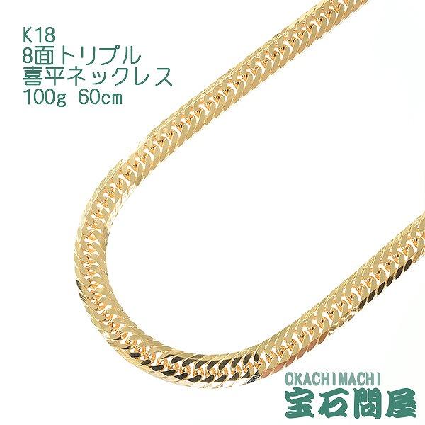喜平ネックレス K18 ゴールド 8面トリプル 60cm 100g ゴールド キヘイ チェーン 18金 新品 メンズ レディース