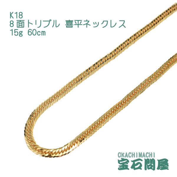 喜平ネックレス K18 ゴールド 8面トリプル 60cm 15g ゴールド キヘイ チェーン 18金 新品 メンズ レディース