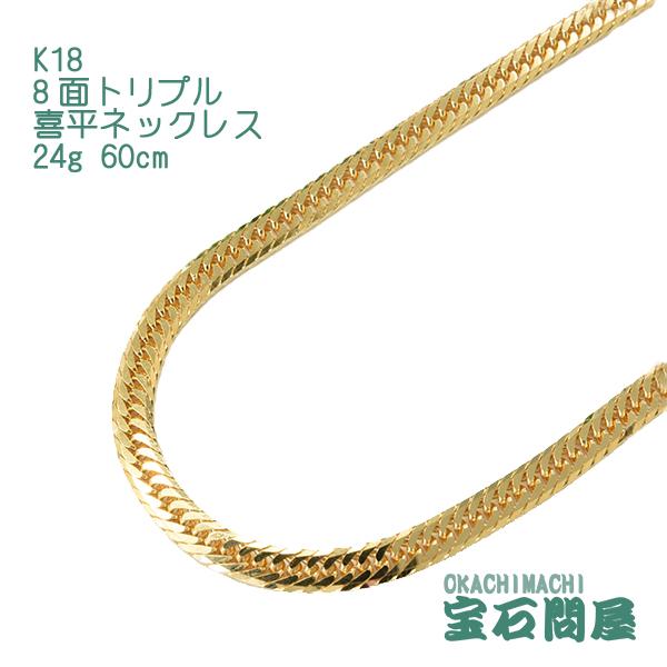 K18 ゴールド 8面トリプル 喜平ネックレス 60cm 24g イエローゴールド キヘイ チェーン 18金 新品 メンズ レディース