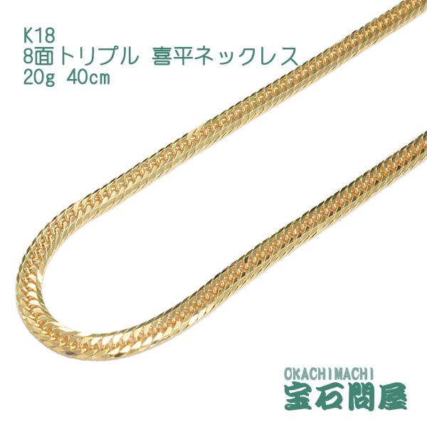 喜平ネックレス K18 ゴールド 8面トリプル 40cm 20g ゴールド キヘイ チェーン 18金 新品