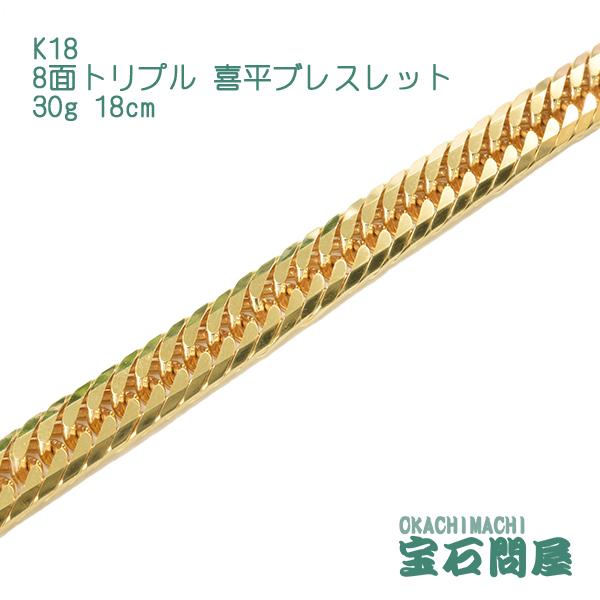 喜平ブレスレット K18 ゴールド 8面トリプル 18cm 30g ゴールド キヘイ チェーン 18金 新品