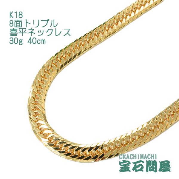 喜平ネックレス K18 ゴールド 8面トリプル 40cm 30g ゴールド キヘイ チェーン 18金 新品