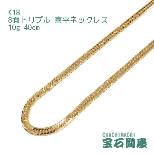 喜平ネックレス K18 ゴールド 8面トリプル 40cm 10g ゴールド キヘイ チェーン 18金 新品