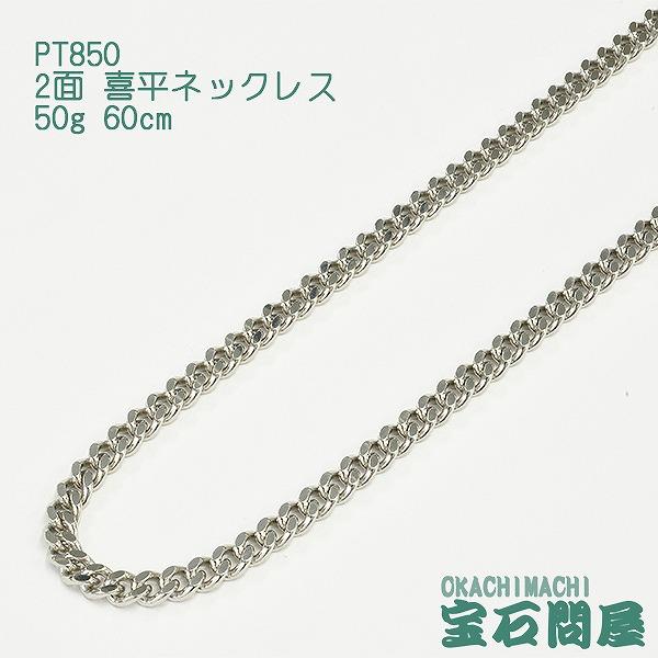 PT850 プラチナ 2面 喜平 ネックレス 60cm 50g  キヘイ チェーン 白金 新品 メンズ レディース