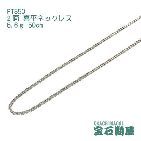 喜平ネックレス PT850 プラチナ 2面 50cm 5.6g キヘイ チェーン 白金 新品 メンズ レディース 045