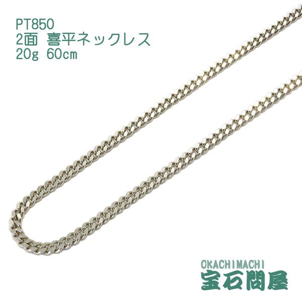 喜平ネックレス PT850 プラチナ 2面 60cm 20g キヘイ チェーン 白金 新品 メンズ レディース