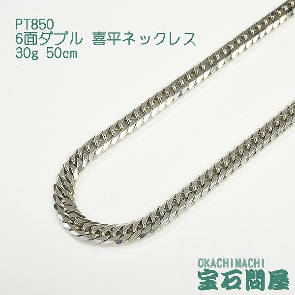 PT850 プラチナ 6面ダブル 喜平ネックレス 50cm 30g  キヘイ チェーン 白金 新品
