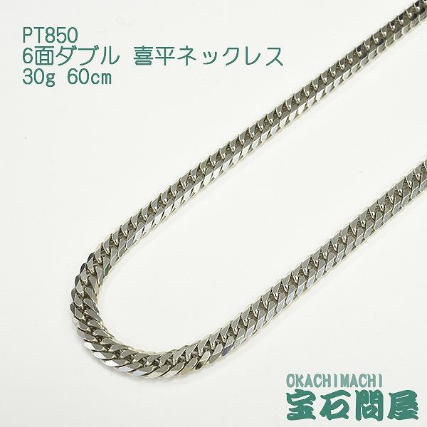 PT850 プラチナ 6面ダブル 喜平ネックレス 60cm 30g  キヘイ チェーン 白金 新品