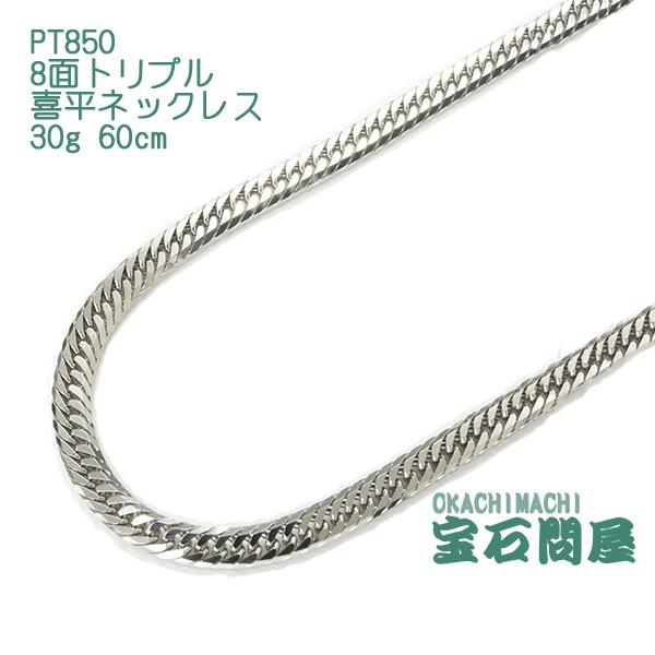 PT850 プラチナ 8面トリプル 喜平ネックレス 60cm 30g キヘイ チェーン 白金 新品 メンズ レディース