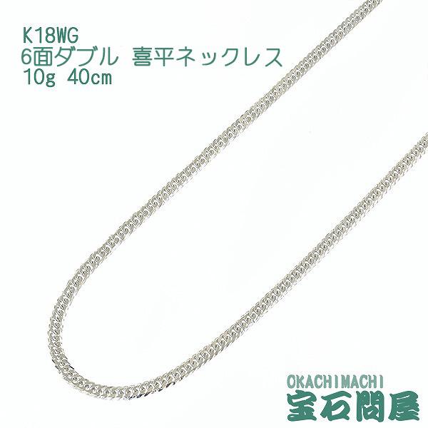 喜平ネックレス K18WG ホワイトゴールド 6面ダブル 40cm 10g ゴールド キヘイ チェーン 18金 新品