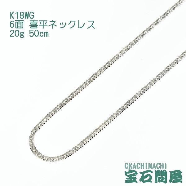 喜平ネックレス K18WG ホワイトゴールド 6面ダブル 50cm 20g ゴールド キヘイ チェーン 18金 新品