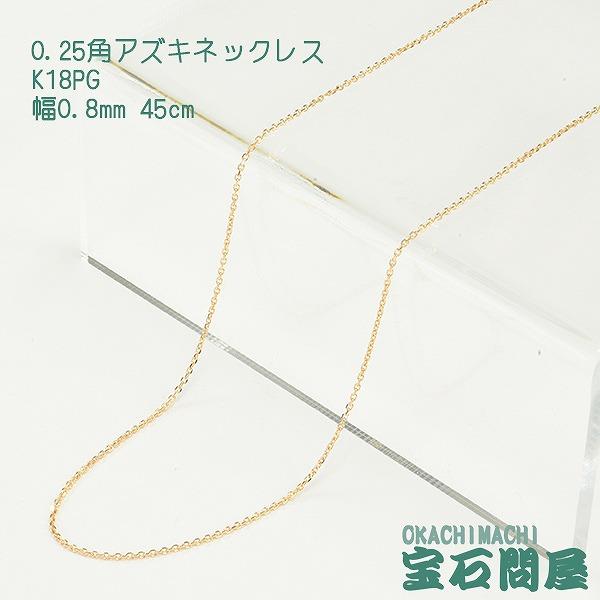 K18PG ピンクゴールド 角アズキ チェーン ネックレス 45cm 1.3g 0.8mm 18金 アジャスターチェーン付き 新品