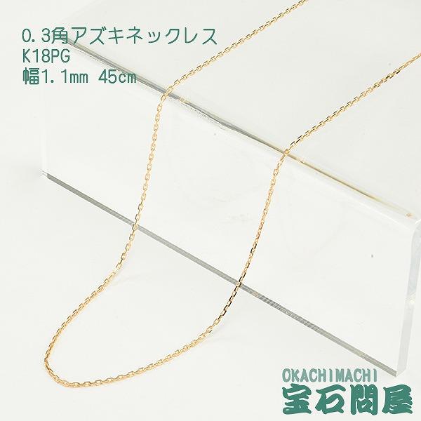 K18PG ピンクゴールド 角アズキ チェーン ネックレス 45cm 2.1g 1.1mm 18金 アジャスターチェーン付き 新品