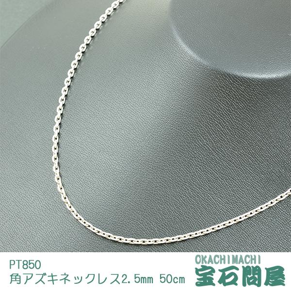 PT850 プラチナ カット 角アズキ チェーン ネックレス 50cm 2.5mm 新品