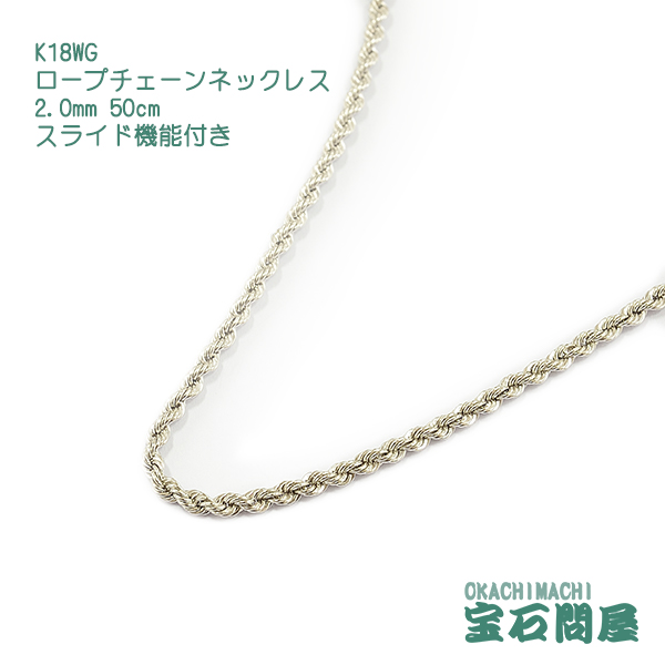 K18WG ロープチェーン ネックレス 2.0mm幅 50cm 長さ調節可能 スライドアジャスター付き 刻印 ホワイトゴールド 18金 新品 022