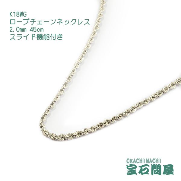 K18WG ロープチェーン ネックレス 2.0mm幅 45cm 長さ調節可能 スライドアジャスター付き 刻印 ホワイトゴールド 18金 新品 022